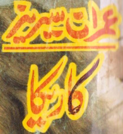 Imran Series Free Read Online