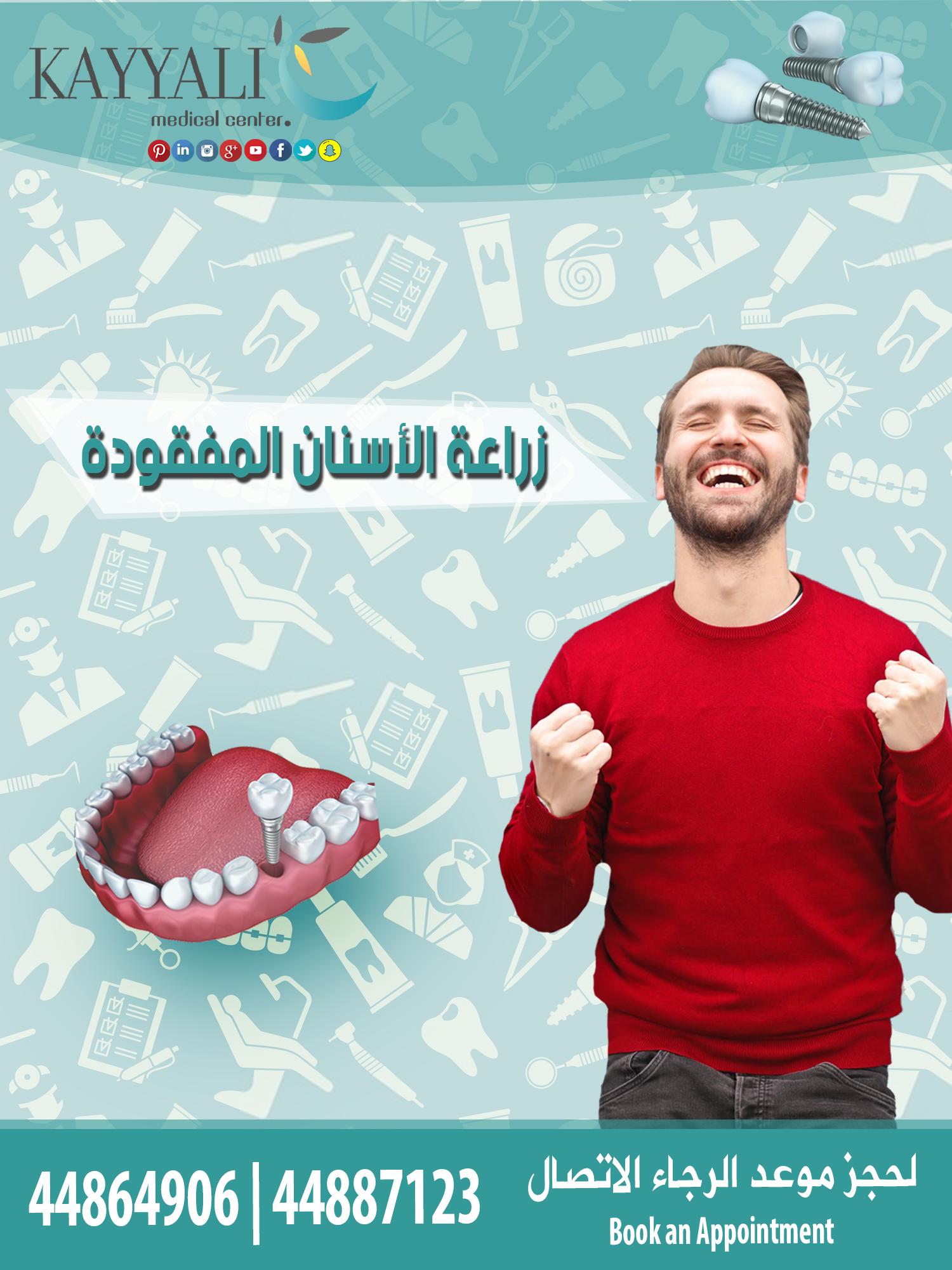 لا تخفى إبتسامتك للاستفسارات يرجى الاتصال على 44887123 أو 44864906 Kayyalimc Dentalimplant Qatar Dentalsurgeonqatar Medical Center Medical Pediatrics