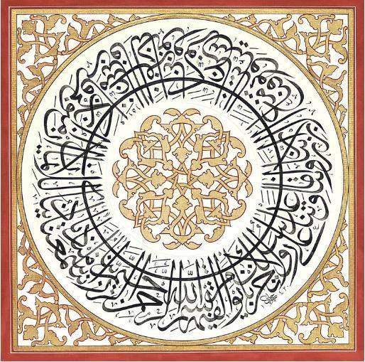 بوستات دينيه قصيره مزخرفه زخرفه دينيه جميله Islamic Calligraphy Calligraphy Art Islamic Art