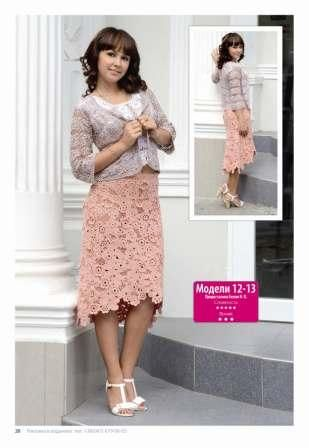 Crochet items are back in fashion. They are both exclusive and beautiful. Have a look at these great patterns for openwork dresses and skirts. Taken from http://dianaplus.eu/crochet-issue-p-6861.html