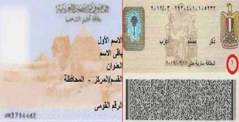 خطوات تجديد بيانات البطاقة الشخصية الرقم القومي إلكترونيا والعقوبات المختلفة المفروضة على المخالفين لتحديث البطاقة في إطار التحديثات المستمرة التي تجري Egypt