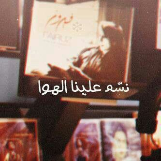 Pin By Rama M On Fairouz فيروز Morning Greetings Quotes Song Words Life Quotes