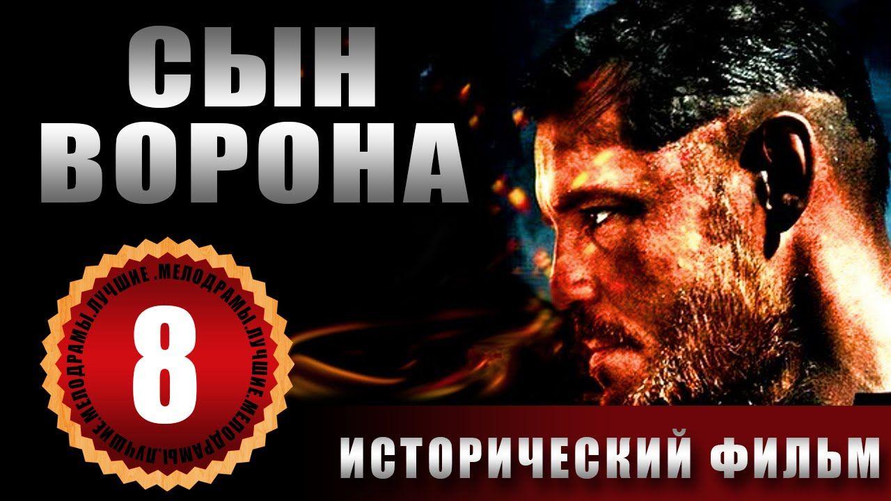 Фильм Сын ворона 8 серия. Исторический фильм. Фильмы