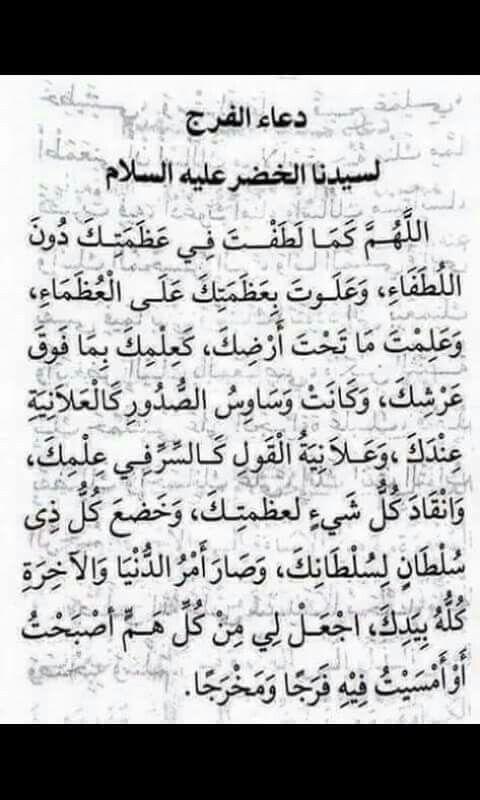 دعاء الفرج لسيدنا الخضر Islamic Quotes Math Islamic Art