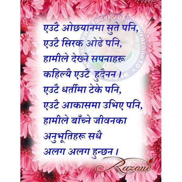 quotes in Nepali Quotes Pinterest Krishna