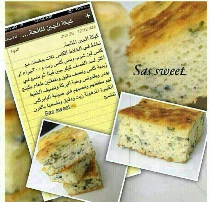 كيكة الجبن المالحة Food Receipes Food Arabic Food
