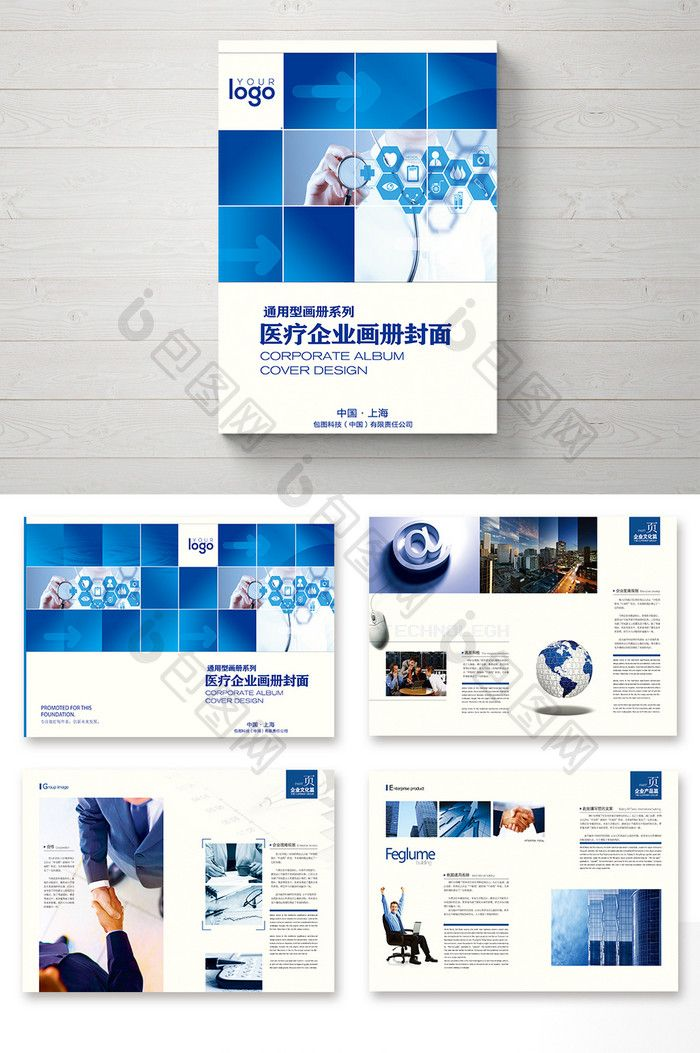 Blue Universal Medical Picture Book Ppt Powerpoint Templates