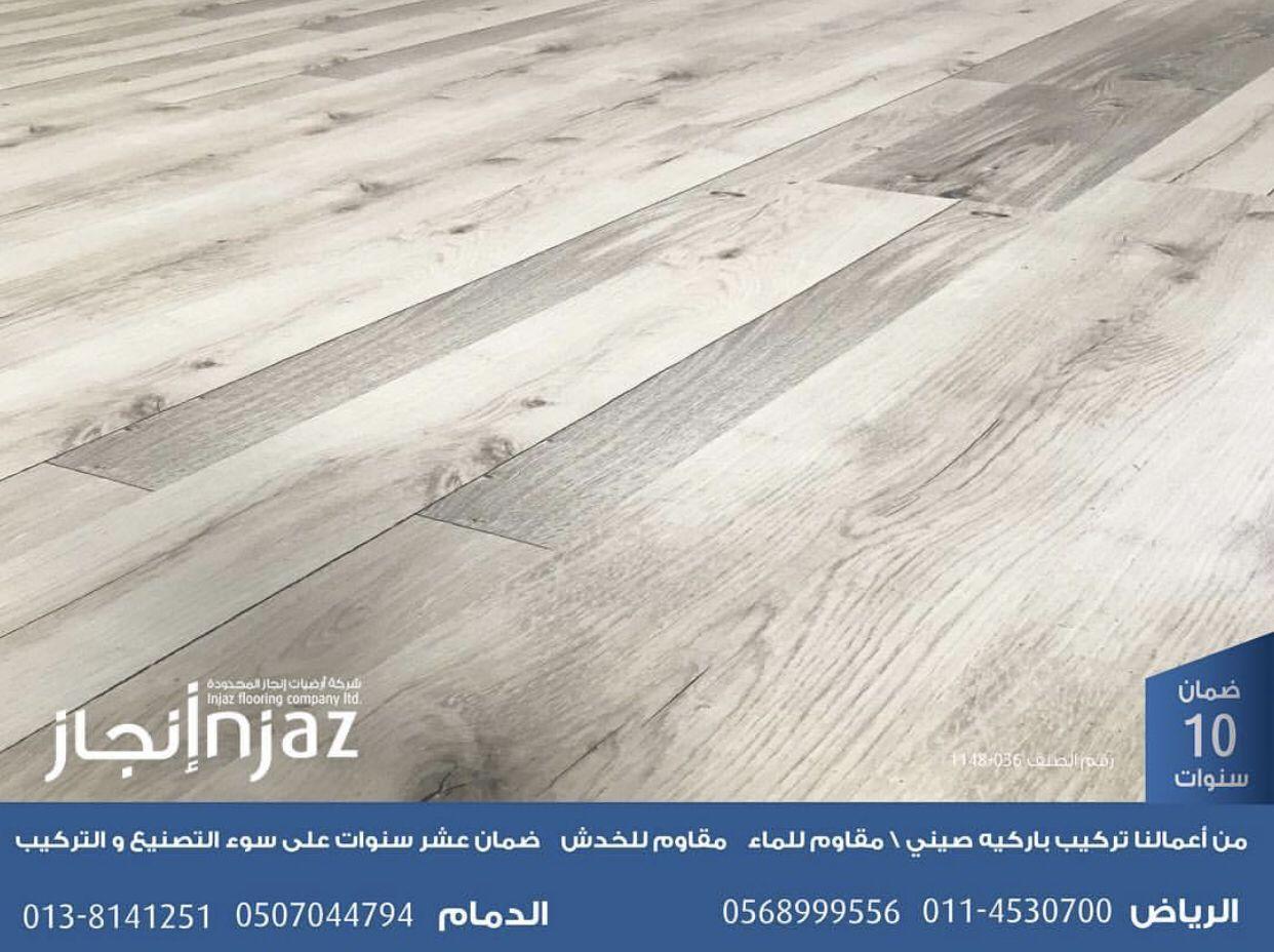 باركيه صيني Wood Laminate Flooring Laminate Flooring Flooring