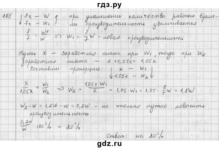 Решеб ру 6 класс математика