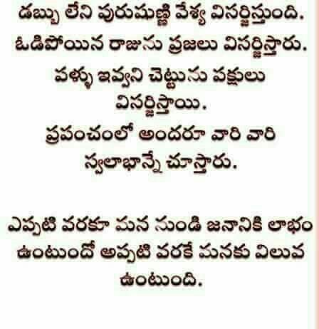 Srusti Dharmam Ravi Life Lesson Quotes Quotes Life Quotes