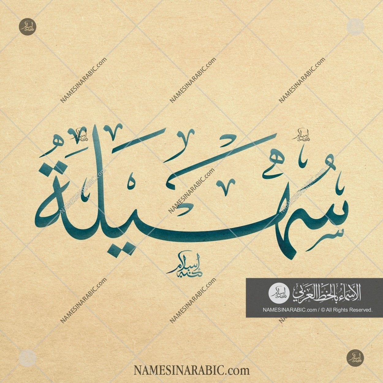 Suhailah سهيلة Names In Arabic Calligraphy Name 3151 Calligraphy Name Calligraphy Arabic Calligraphy