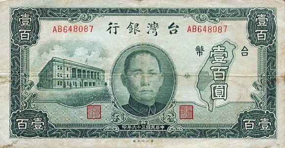 Taiwan_(Republic_of_China)_1947_bank_note_-_100_old_Taiwan_dollars_(front).jpg (582×302)