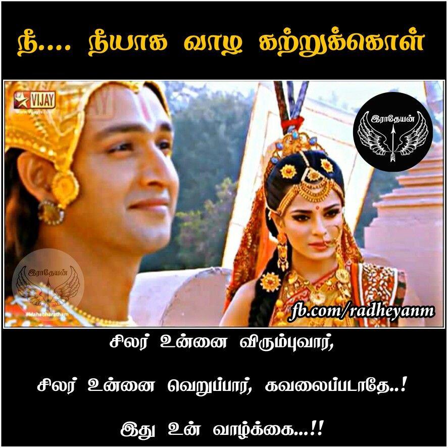 Radheyan Quotes No 97 Gita Quotes Krishna Quotes Mahabharata