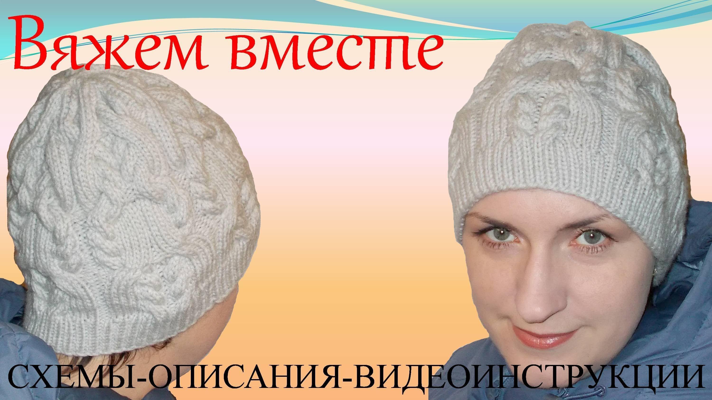 Очаровательная женская шапка с косами связаная спицами. Нам потребуется два мотка ниток 123 метра, 100 г., спицы №2.5, крючок для закрытия петель.