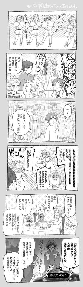 「【ヘタリア腐】ブルルー詰め6」/「kbys」の漫画 [pixiv]