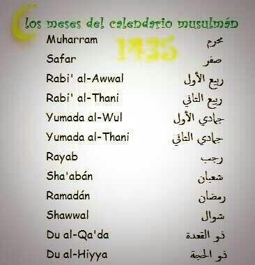 Il Calendario Islamico.Pin En Islam