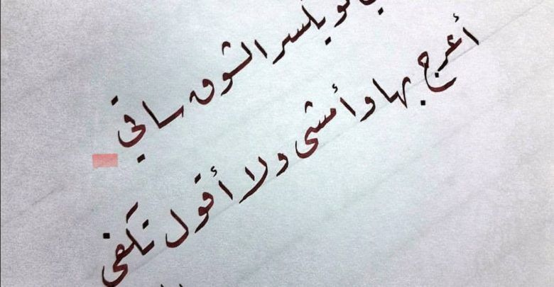 شعر قصير عن الشوق قوي جدا للمكتويين بنار الهوى Arabic Calligraphy