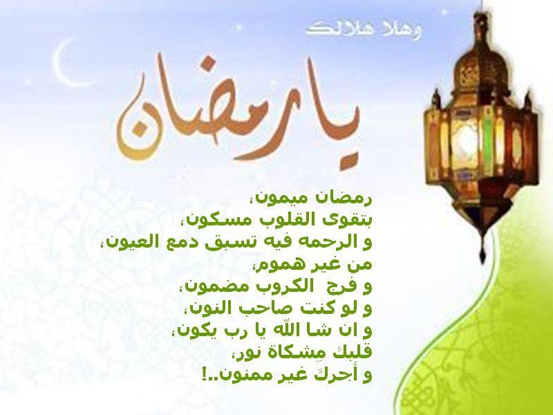 Happy Ramadan Kareem رم ض ان كريم In Arabic 2021 In 2021 Ramadan Happy Ramadan Mubarak Ramadan Kareem