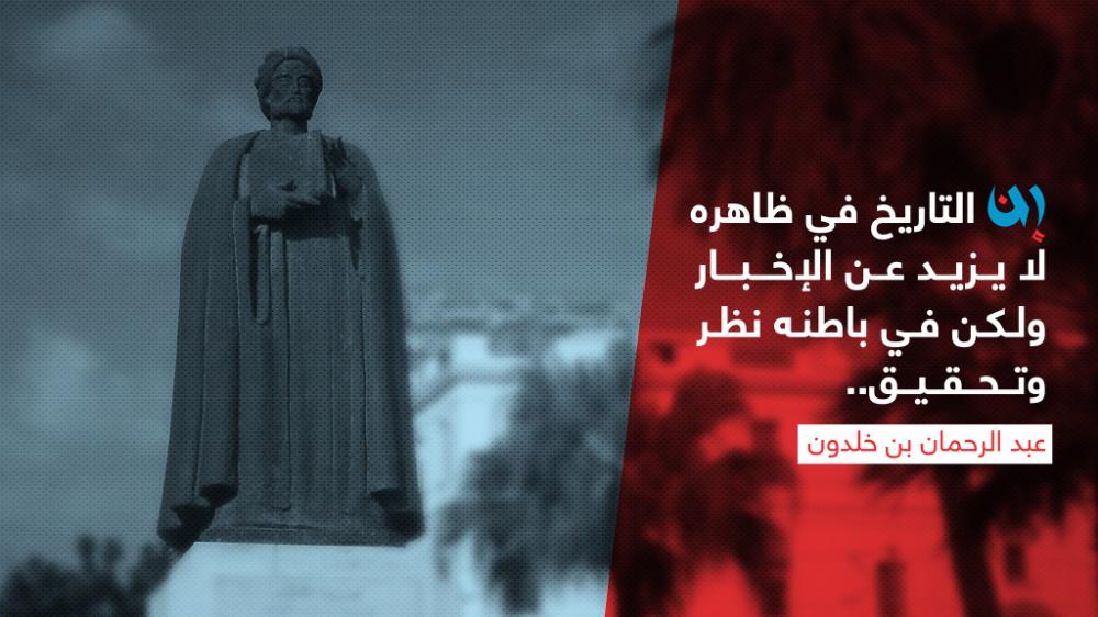 إن التاريخ في ظاهره لا يزيد عن الإخبار ولكن في باطنه نظر وتحقيق عبد الرحمان بن خلدون Words Of Wisdom Quotes Words