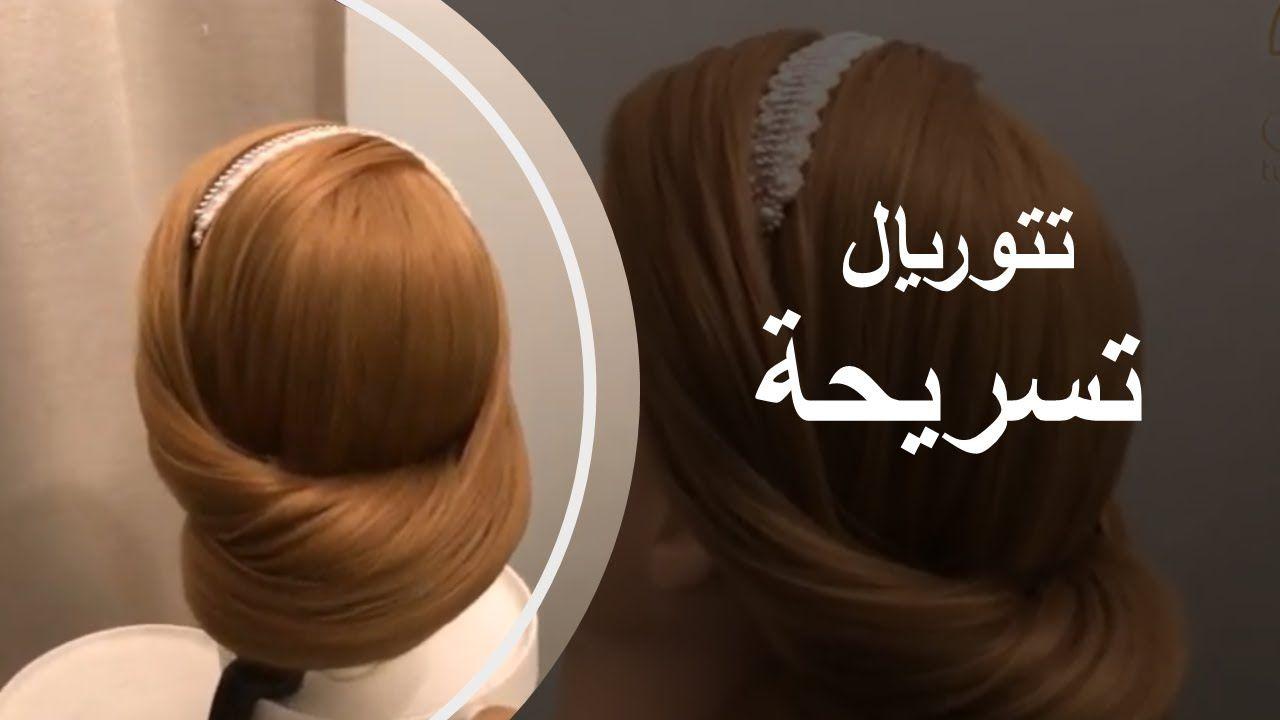 Hairstyles تسريحة سمبل