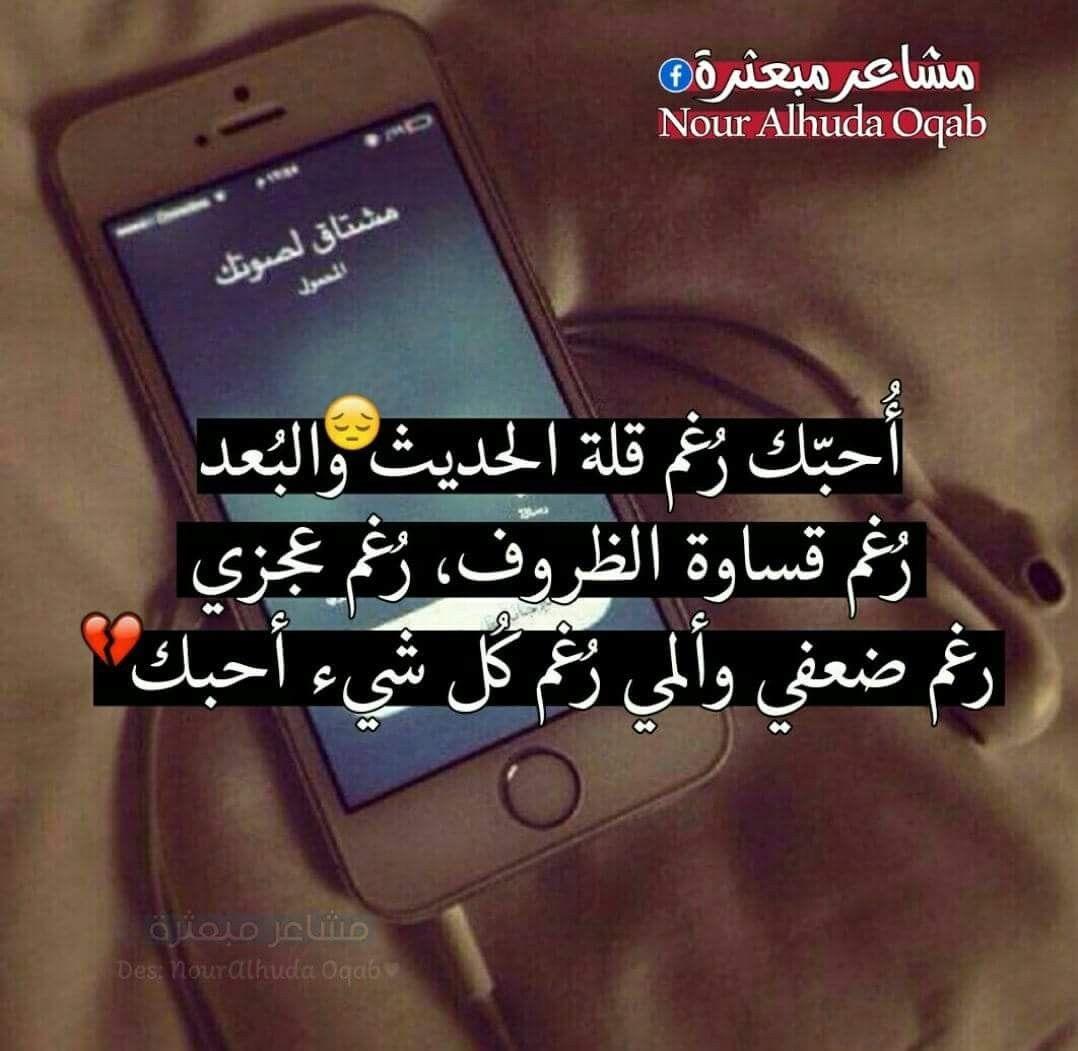 احبك والله Arabic Love Quotes Funny Texts Couple Quotes
