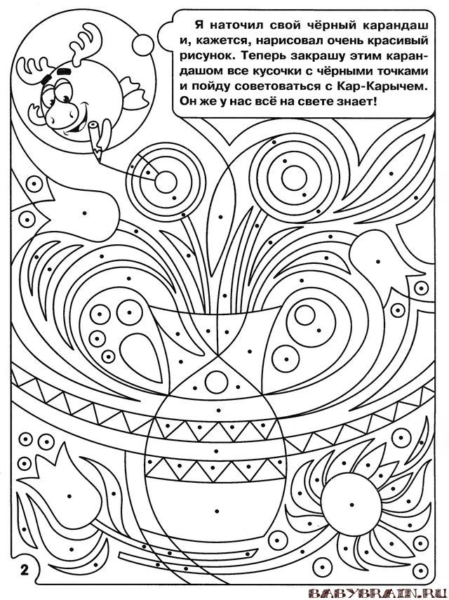 умные раскраски для детей 7 лет распечатать 24 тыс
