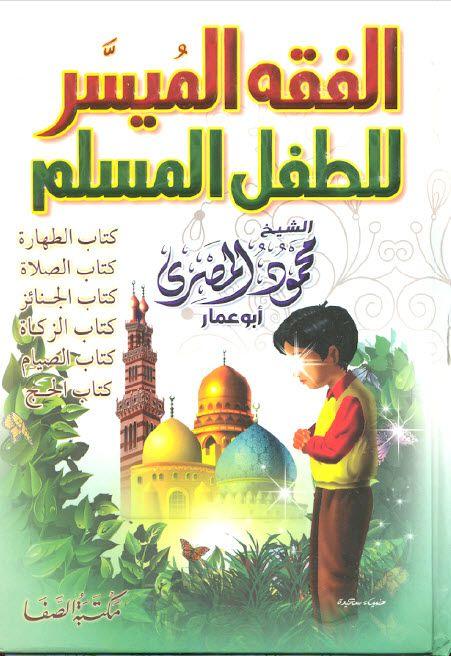 كتاب الفقه الميسر للطفل المسلم تأليف محمود المصرى Http Saaid Net Book 17 8754 Rar Islamic Kids Activities Books Ebooks Free Books