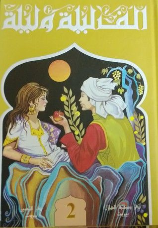 الف ليلة وليلة الجزء الثاني Arabic Books Books Arabic Art