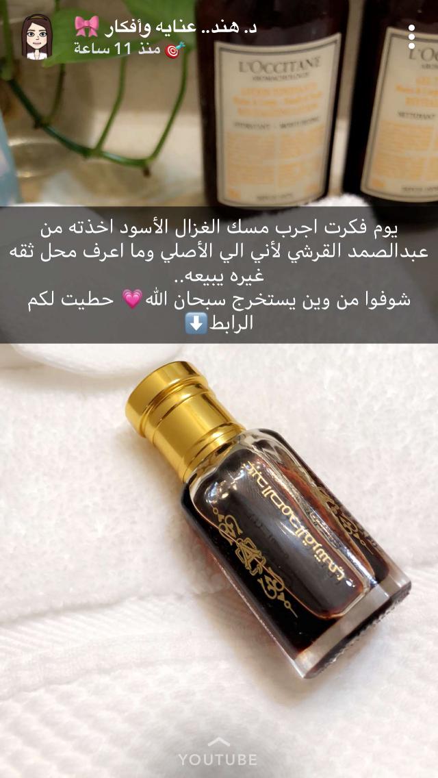 Pin By Miranda Kerr On Perfumes Skin Care Diy Masks Perfume Scents Beauty Perfume