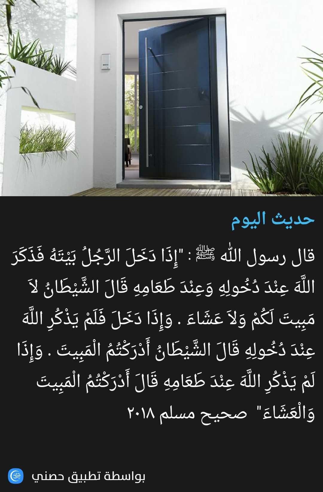 Pin By عبق الورد On أحاديث نبوية ٢ Islam Hadith Ahadith