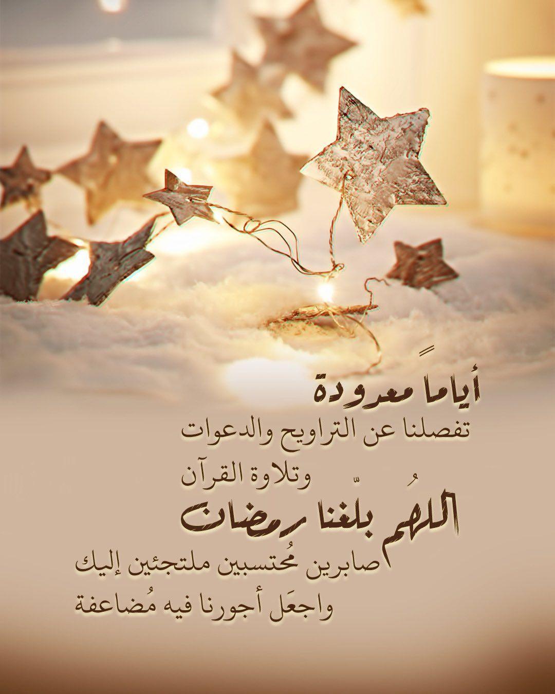 Pin By Samt On بطـاقـات صبـاحيـة واسـلاميـة 2 Ramadan Decorations Ramadan Mubarak Wallpapers Ramadan Kareem
