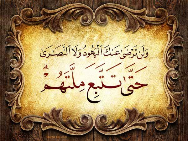ولن ترضى عنك اليهود ولا النصارى حتى تتبع ملتهم Quran Arabic Islamic Calligraphy Islamic Information