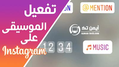 الحلقة 287 طريقة تفعيل Instagram Music على حسابك Instagram Music Instagram Music