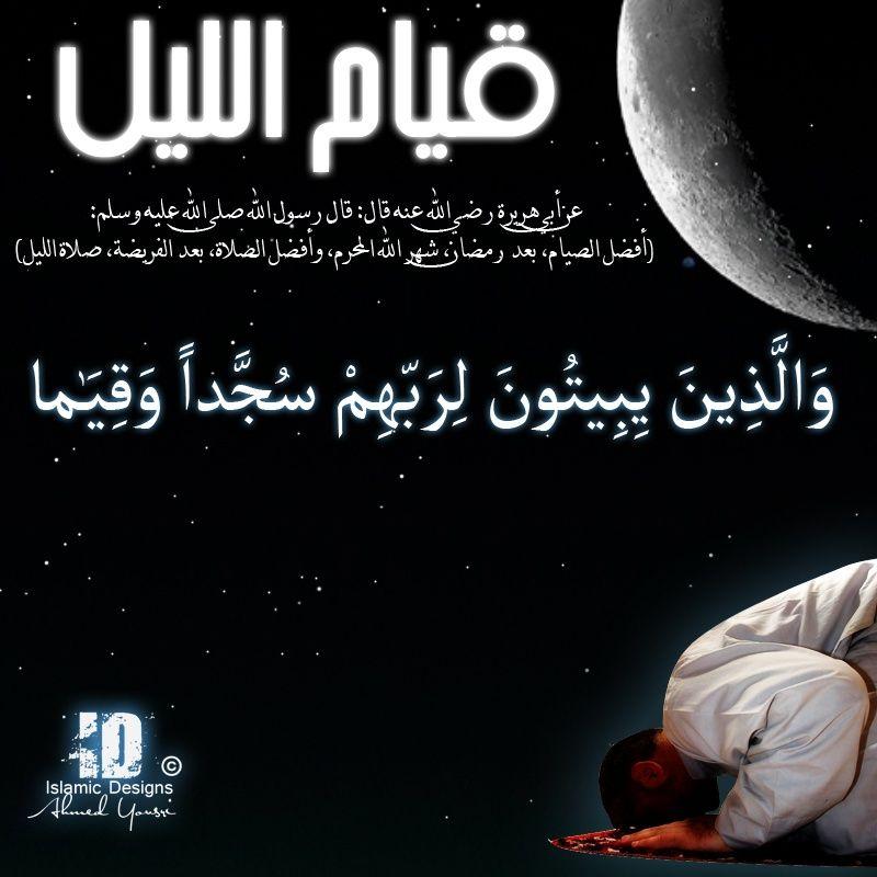 كبسولات قيام الليل Islamic Design Good Prayers Tahajjud Prayer