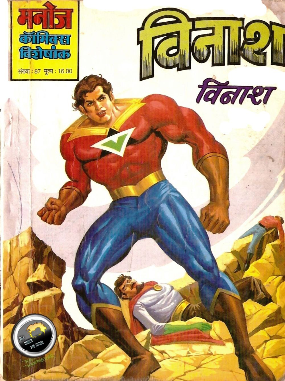 Manoj Comics Pdf In Hindi