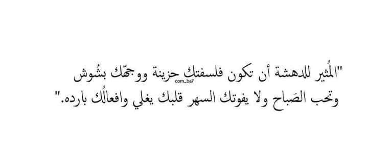تحب الصباح ولا يفوتك السهر Quotations Words Quotes Words