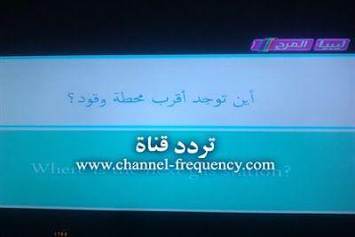 تردد قناه ليبيا المرح للاطفال على نايل سات Libya Elmarah احدث تردد لقناة ليبيا المرح للاطفال على النايل سات 2017 2018 Libya Elmarah Website Resources Channel