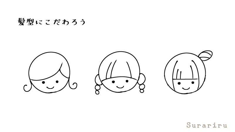 フリーアイコン 黒髪マッシュの男の子 フリーアイコン ゆるいイラスト イラスト
