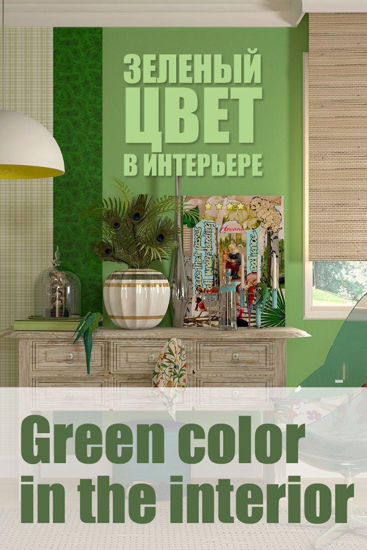 Зеленый цвет в интерьере / Green color in the interior в ...