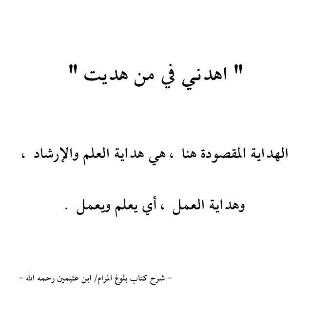 1 شرح دعاء القنوت للشيخ ابن عثيمين رحمه الله Islamic Quotes Quotes Sayings