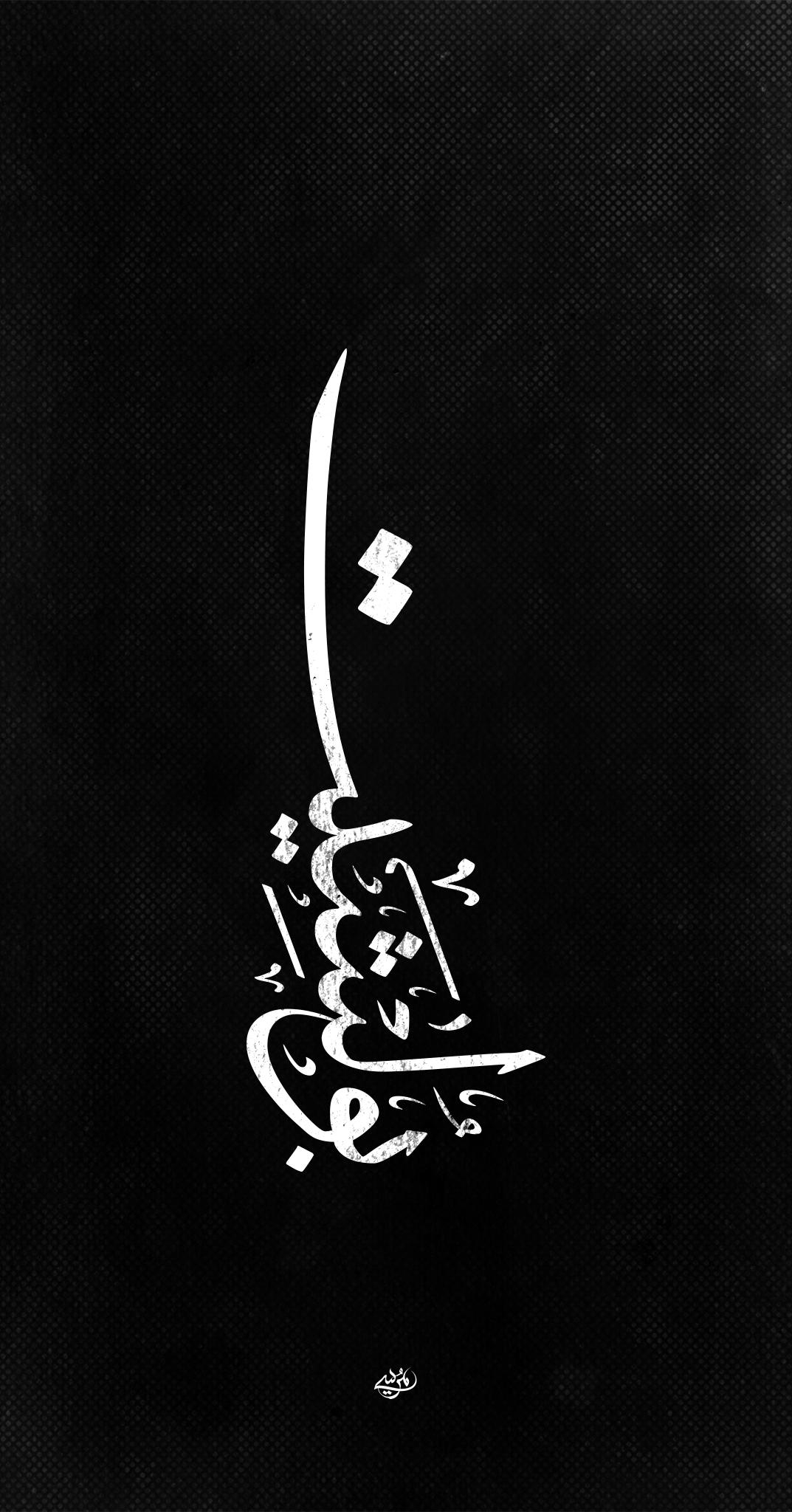 Arabic Typography Typo Calligraphy Art Lettering Typeface تايبوجرافي تايبوغرافي خط تايبو كاليجرافي خط Art Wallpaper Mobile Wallpaper Arabic Words