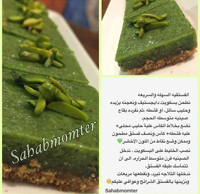 Just Made This Now 07 03 19 I Got This Recipe From My Aunt Nuha Who Made It For Us Back In 2016 Biscoff Recipes Fast Easy Breakfast Arabic Dessert