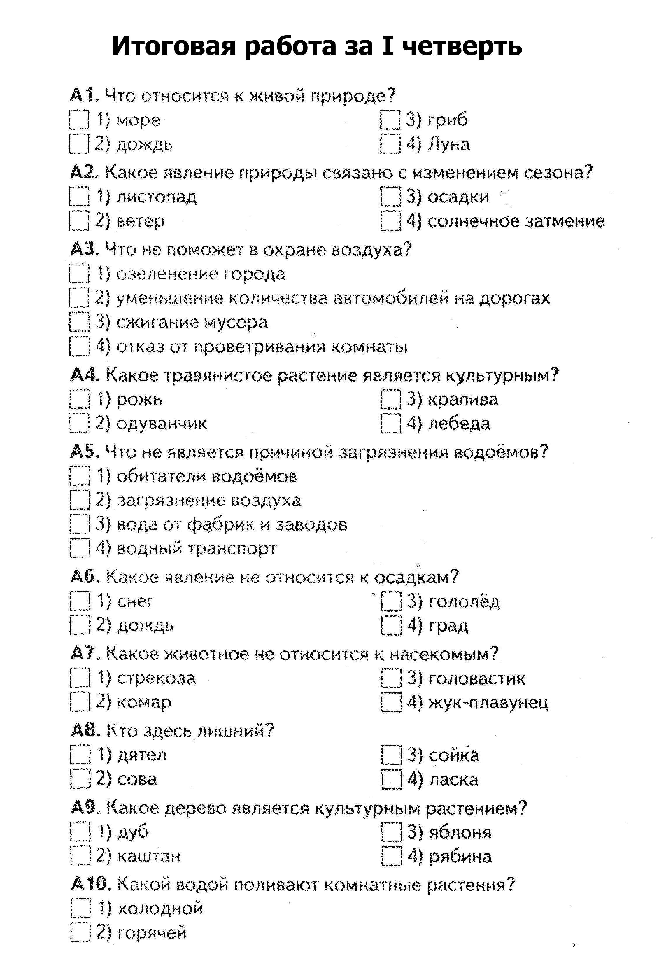 Параграф 1 учебник 10 класс сахаров-баханов часть 1 читать онлайнъ
