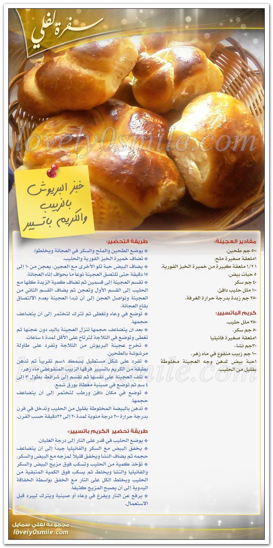 خبز البريوش بالزبيب والكريم باتسيير Libyan Food Arabic Sweets Recipes Bread Recipes Sweet