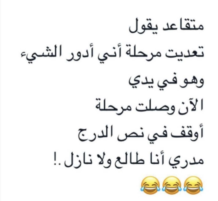 Pin By Sandy On Funny Jokes In 2021 Jokes Quotes Soul Quotes Arabic Funny