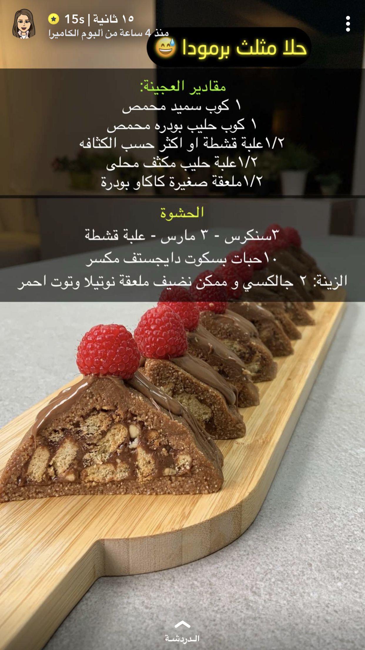 Pin By Nader Jarad On حلويات Coffee Drink Recipes Yummy Food Dessert Dessert Recipes