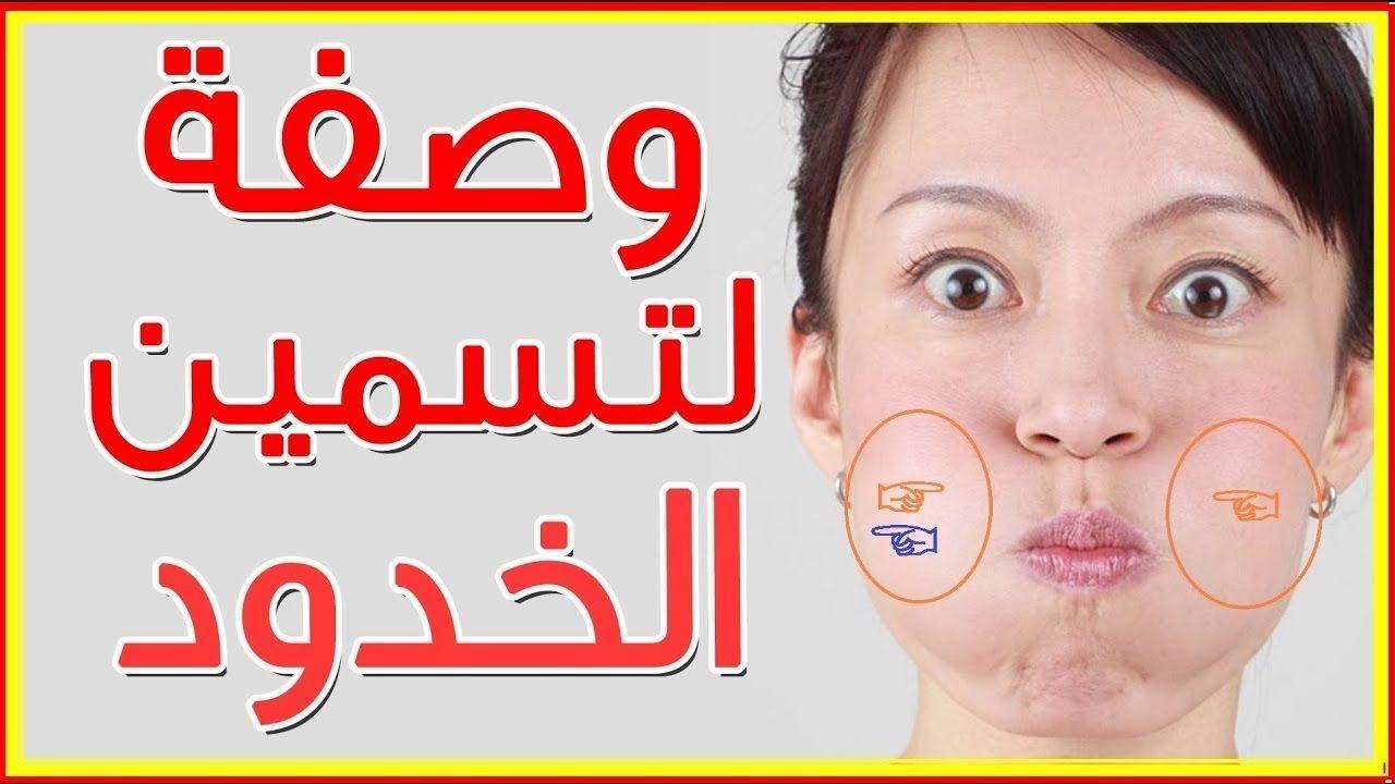 Pin By Matba Fatima On خلطه لتسمين الوجه في ثلاث ايام In 2021 Youtube Children Music