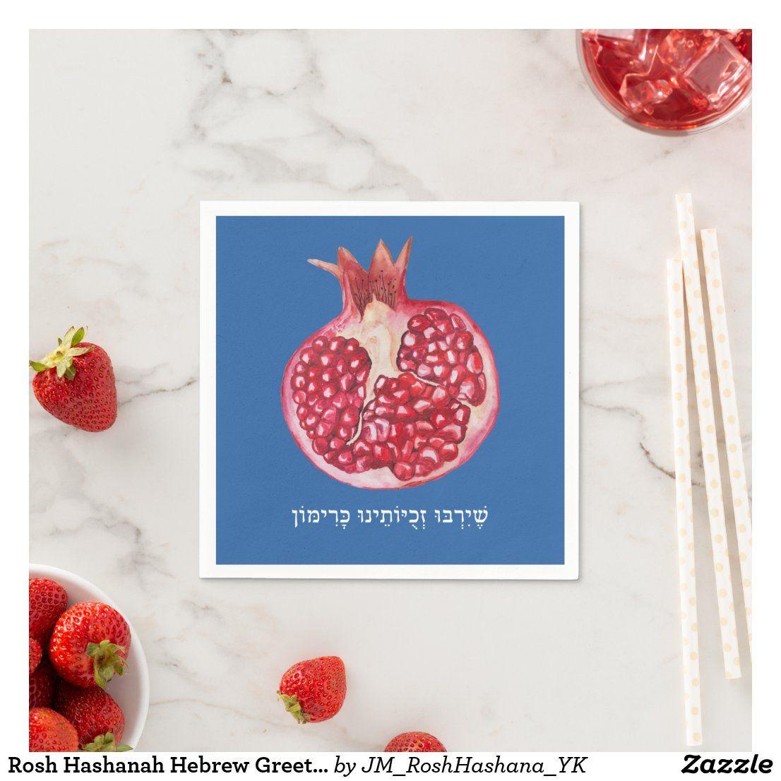 Rosh Hashanah Hebrew Greetings with Pomegranates Napkins