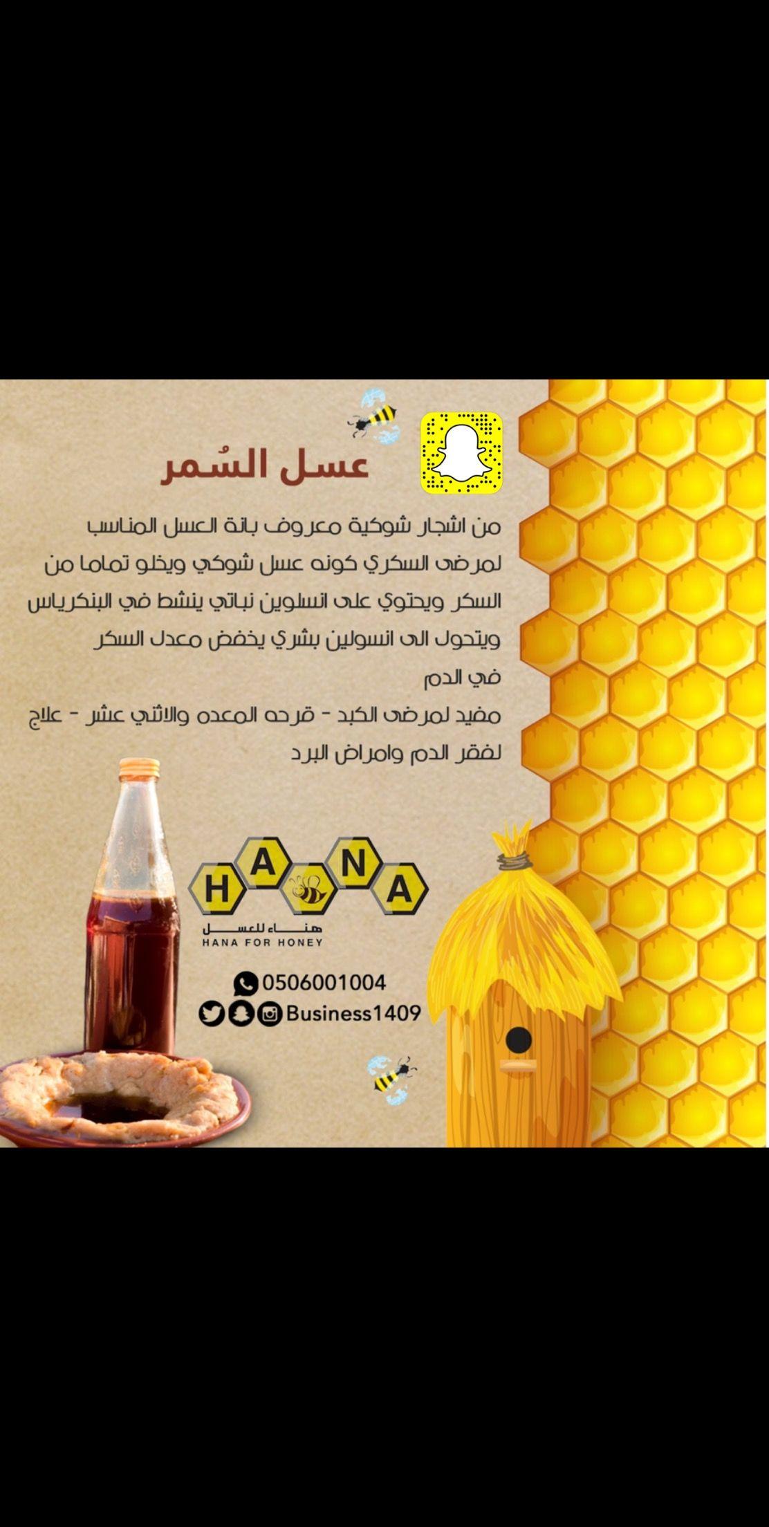 عسل سنابات مفيده Honey Bee خلطات وصفات اكلات سناك دايت اكل صحي وجبات صحيه Honey