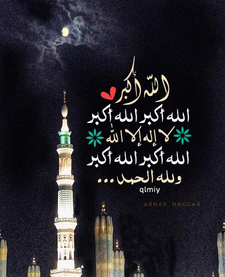 الله أكبر Islamic Pictures Islamic Art Calligraphy Islamic Calligraphy